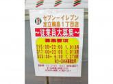セブン-イレブン 足立梅島1丁目店