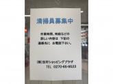 玉村ショッピングセンター