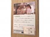 ANEMONE(アネモネ) 西宮ガーデンズ店