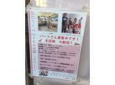 東京ペットホーム 2号館