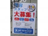 BB STYLE(ビービースタイル) 鶴見店