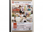 Can Do(キャンドゥ) イトーヨーカドー津久野店