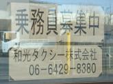 和光タクシー(株)