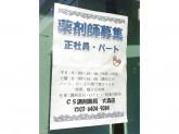 CS調剤薬局 大森店
