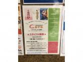 トータルフォトスタジオCoco イオンモール大垣店