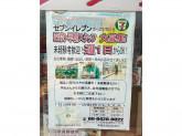 セブン-イレブン 尼崎名神町2丁目店