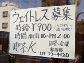喫茶K(ケイ)