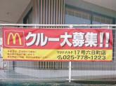 マクドナルド 17号六日町店