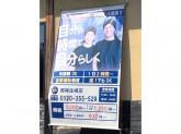伝丸 西尾住崎店