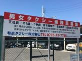 和泉タクシー(株)