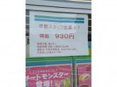 ファミリーマート 久我石原町店