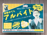 朝日新聞サービスアンカー北野田