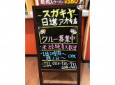 スガキヤ 日進アオキスーパー店