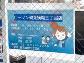 ローソン 鶴見横堤三丁目店