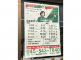 セブン-イレブン 横浜綱島西6丁目店