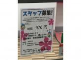 クリーニングルビー 東野田店