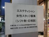 ハンドセラピー 荻窪店