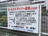 福山通運株式会社 羽田営業所