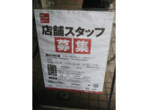 日産レンタカー京都四条烏丸店