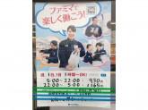 ファミリーマート 高横須賀駅東店