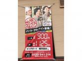 ビッグボーイ 福岡徳永店
