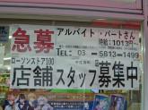 ローソンストア100 千住寿町店