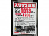 焼肉屋マルキ市場NEXT 町田店