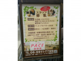 PACE(パーチェ) 鶴見店