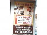 COCO'S(ココス) 仙台中野店