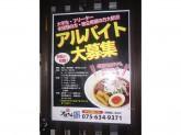 フカクサ製麺食堂