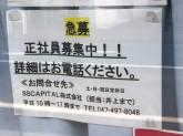 ユニバーサル羽田
