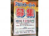 ドトールコーヒー ハウス 立川南口店