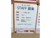 カードラボ アバンティ京都店