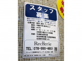 RecHerie(リシェリエ) 西神中央プレンティ店