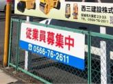 西三建設株式会社