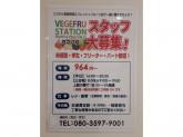 VEGEFRU STATION(ベジフルステーション) 住之江店