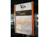 歌志軒 本山店