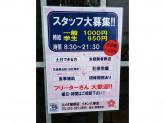 コメダ珈琲店 イオン八事店