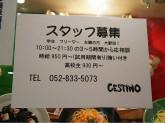 CESTINO(チェスティーノ) イオン八事店