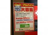 口福堂イオン八事店