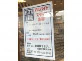 フレッツ新堀川店