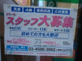 トヨタレンタカー 竹の塚店
