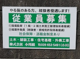 株式会社小川組