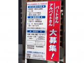 讃岐製麺 東淀川大桐店