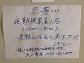ファミリーマート犬山南店