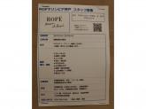 ROPE'/adam et Rope アウトレット マリンピア神戸店