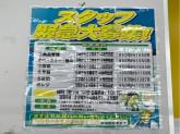 スーパーセンタートライアル摂津南店