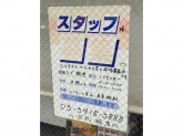 和楽 丼丸 世田谷砧店