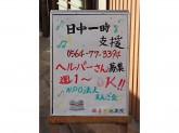 福寿町地蔵院