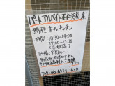 餃子酒場 フクリキ